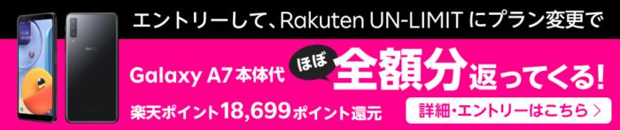 Galaxy A7ご購入で18,699円相当のポイントを還元いたします。