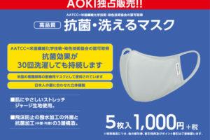 AOKI高品質マスク