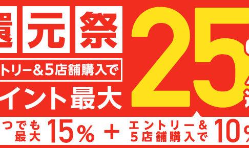 auPAYマーケット 25%還元