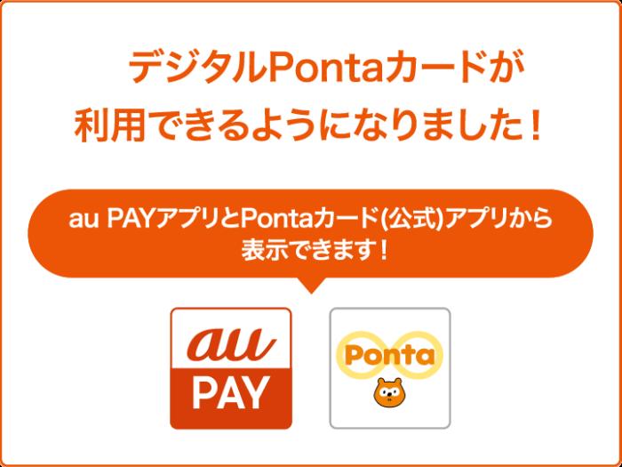 デジタルポンタカード
