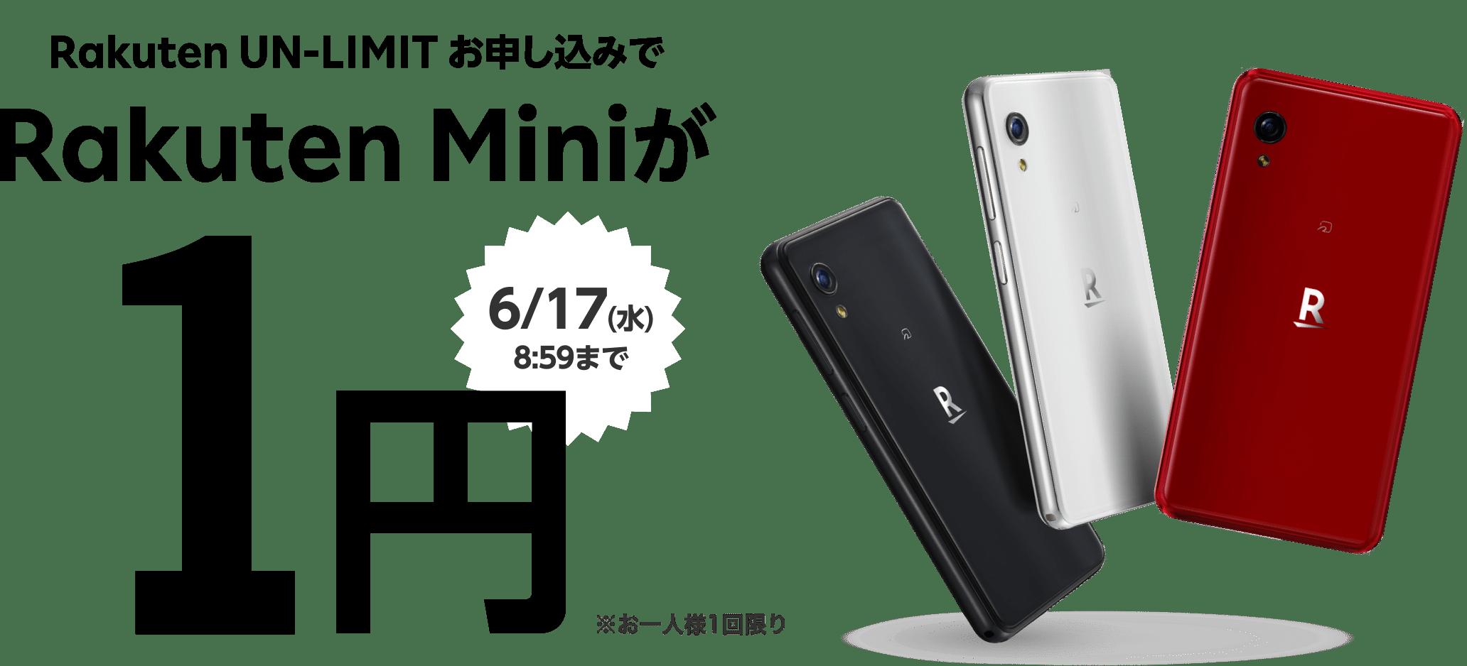 Rakuten Mini 1円