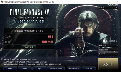 FINAL FANTASY XV BENCHMARK 8GB