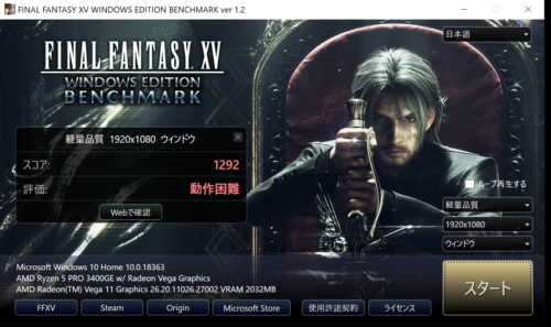 FINAL FANTASY XV BENCHMARK メモリ16GB