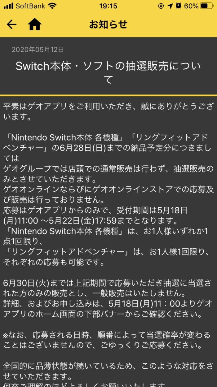 抽選 switch ゲオ