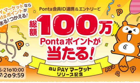 au PAY マーケットリリース記念 総額100万Pontaポイントもらえるキャンペーン!
