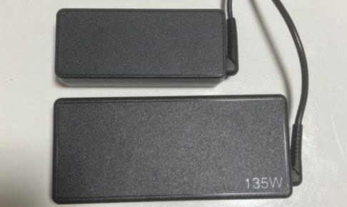 63Wと135WのACアダプタ比較