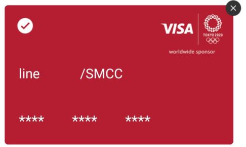 Line visa card登録