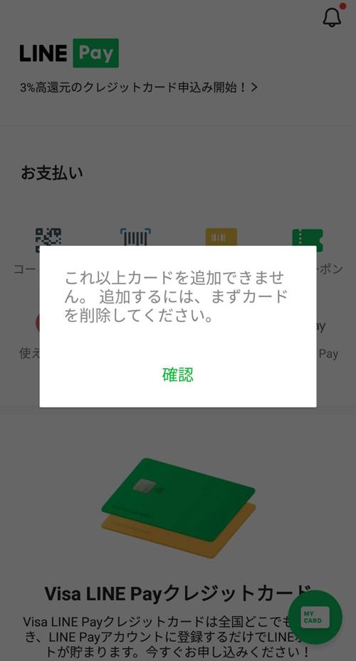 カード追加エラーこれ以上カードを追加できません。追加するには、まずカードを削除してください。
