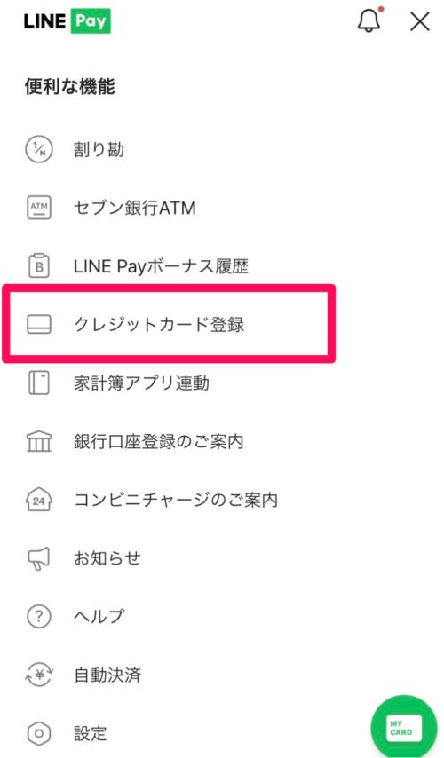 LINEクレジットカード登録