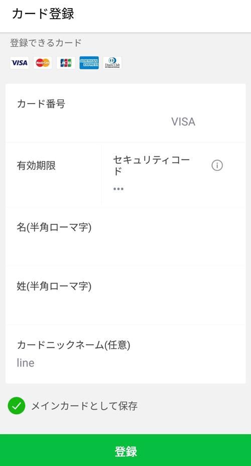 カード入力画面