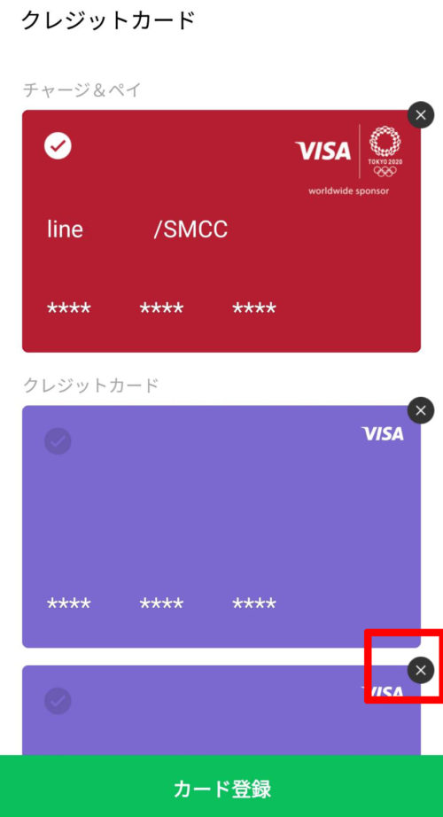 LINEに登録するクレジットカード