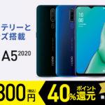 OPPO A5 2020 楽天モバイル対応 simフリースマートフォン