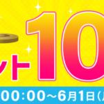 ポイント変倍キャンペーン 10倍
