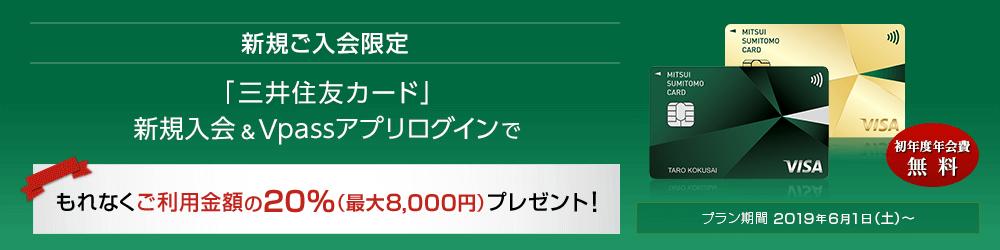 三井住友カード 今なら新規ご入会&Vpassスマホアプリログインで、もれなくご利用金額の20%(最大8,000円)プレゼント!