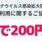 SMBCカード謝礼