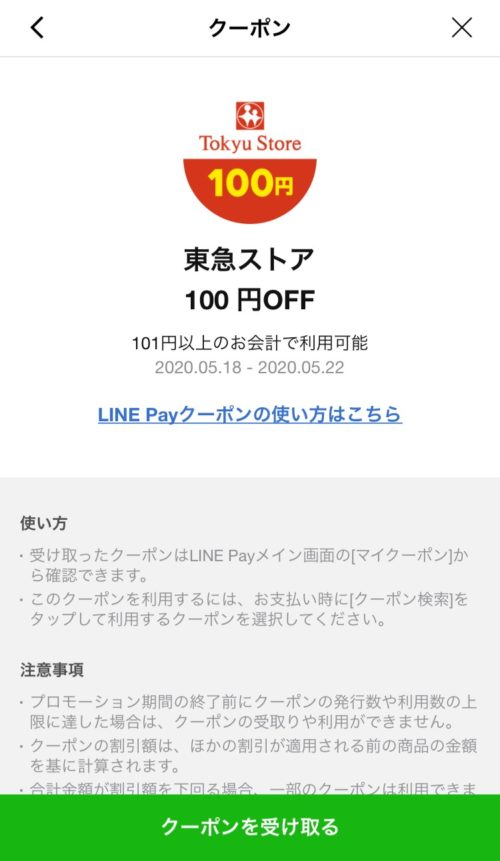 Tokyu Store Line Payクーポン