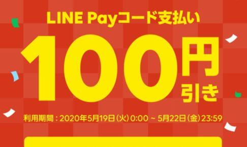 Tokyu Storeで使える100円引きクーポン