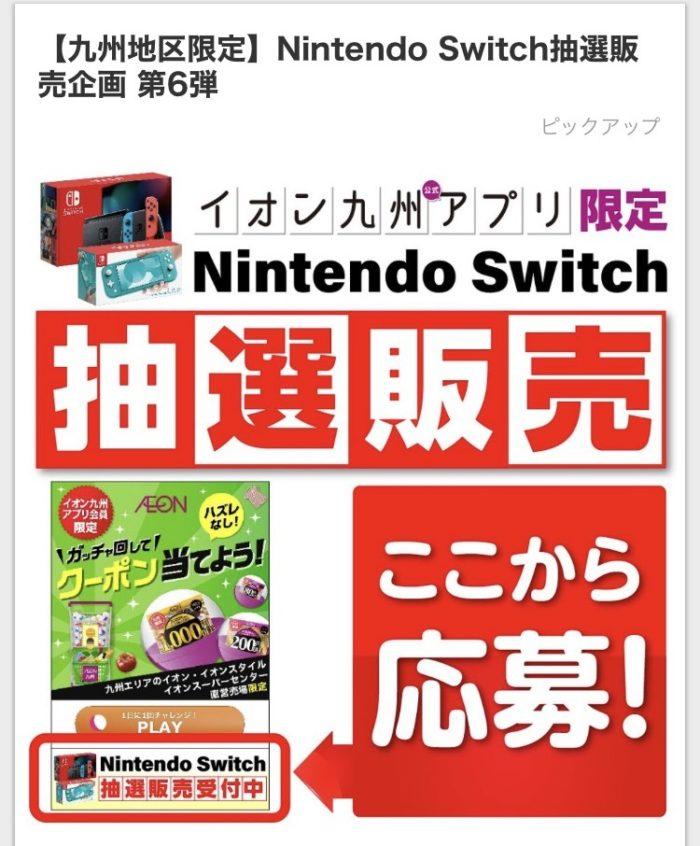 イオン九州アプリ