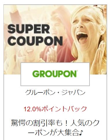 グルーポン12%