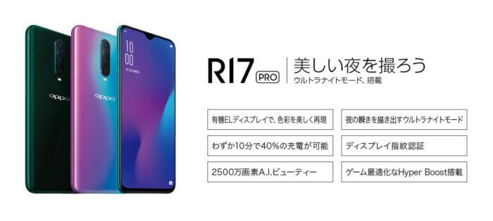 OPPO R17 Pro 6.4 インチ 6G 128GB
