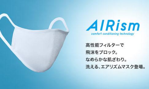 airrismマスク ユニクロ