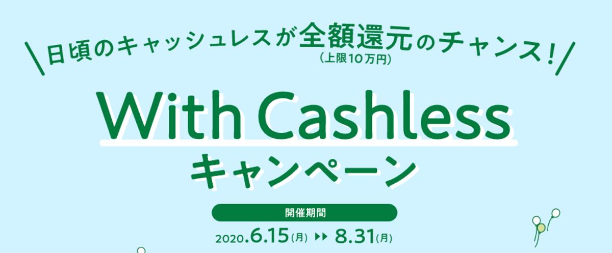 日頃のキャッシュレスが全額還元(上限10万円まで)のチャンス