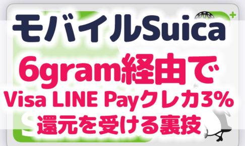 【Suicaチャージで3%還元の裏技】Visa LINE Payクレジットカードを使い、対象外のスイカにも「6gram経由で」チャージ&還元を受ける方法!