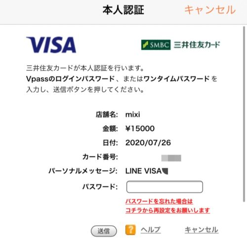 6gram スイカチャージ LINE PAY VISAカード