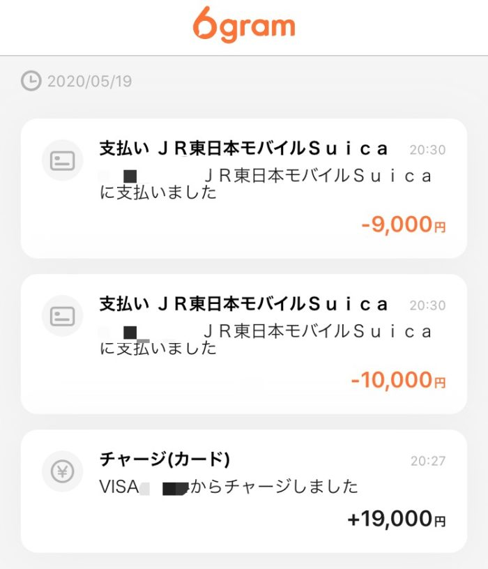 suicaチャージ LINE PAY VISAカード