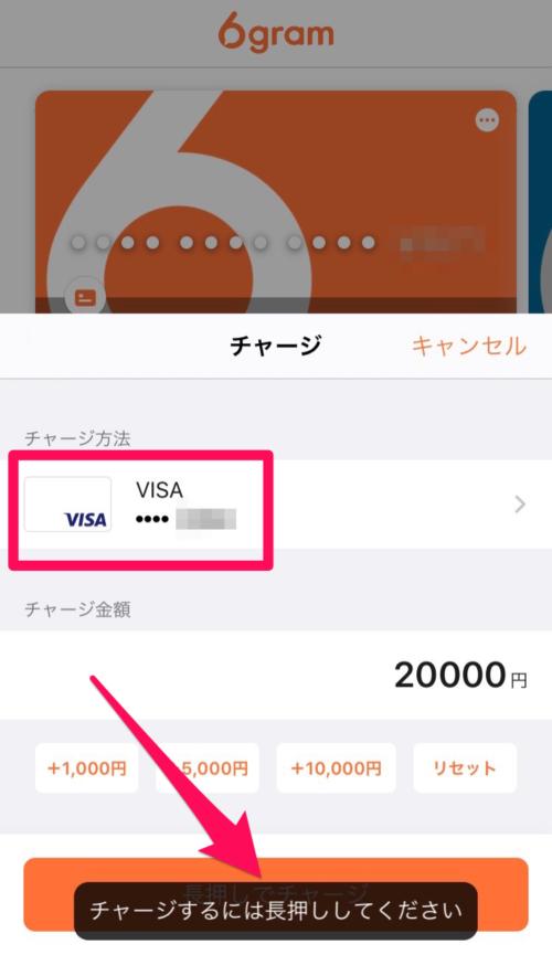 6gramへのVisa LINE Payクレジットカード紐付け