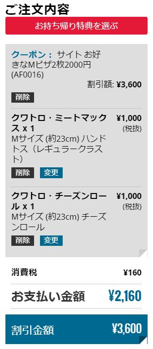 dominoピザ2000円になるクーポン