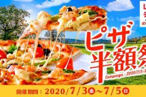 LINEデリマ ピザ半額