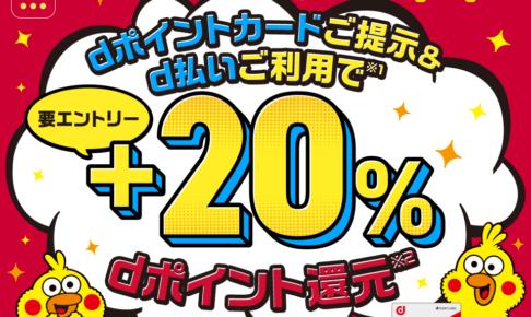 マツモトキヨシ【dポイントクラブ】+20%dポイント還元 – キャンペーン