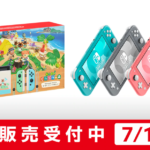 My Nintendo 7/7(火)~7/13(月)実施 抽選販売