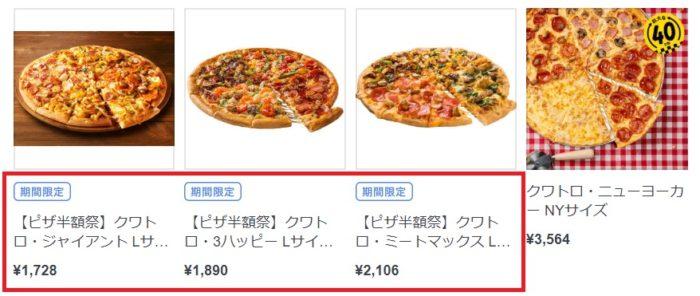 dominoピザ半額
