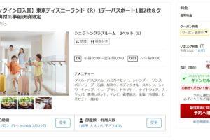 Yahooトラベル 東京ディズニーランド(R)1デーパスポート