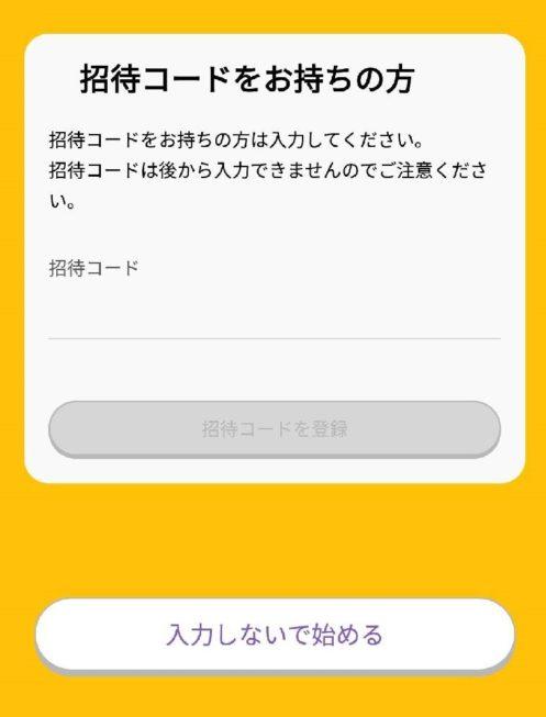 トリマ招待コード入力画面