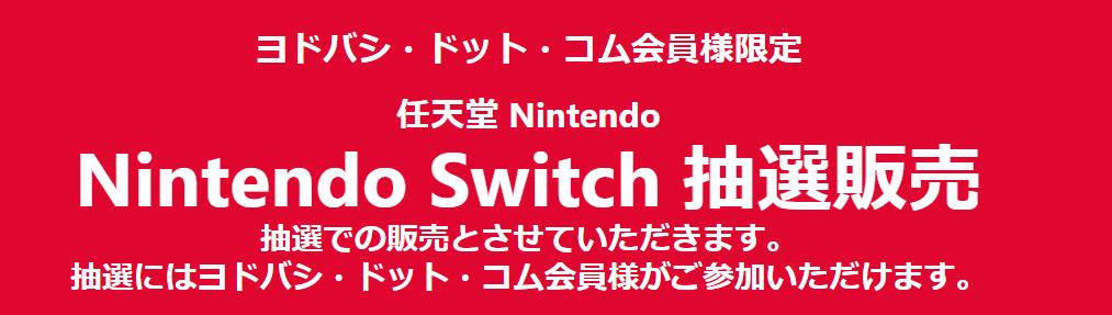 ヨドバシ カメラ switch 抽選 結果