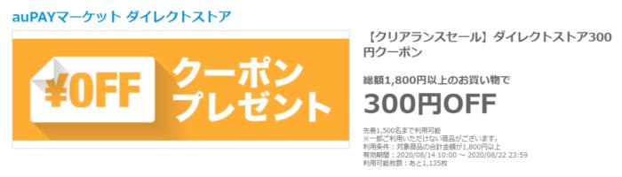 【クリアランスセール】ダイレクトストア300円クーポン 総額1,800円以上のお買い物で 300円OFF