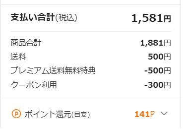クリスタルガイザーを1581円で購入