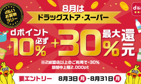 d払いお買物ラリー8月はドラッグストア・スーパー dポイント必ず+10%、最大+30%還元
