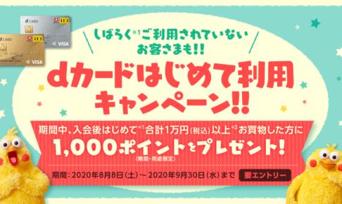 dカードはじめて利用キャンペーン!!期間中、入会後はじめて合計1万円(税込)以上お買物した方に1,000ポイントをプレゼント!