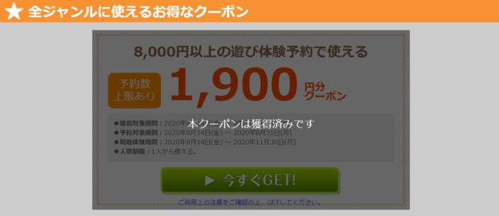 1900円引きクーポン