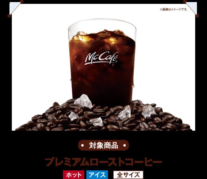 ※画像はイメージです。 対象商品 プレミアムローストコーヒー(ホット/アイス)全サイズ