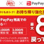 PayPay残高なら8%戻ってくる