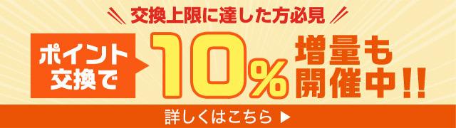 通常のPontaポイントをPontaポイント(au PAYマーケット限定ポイント)に交換すると50%増量&10%増量でおトク!