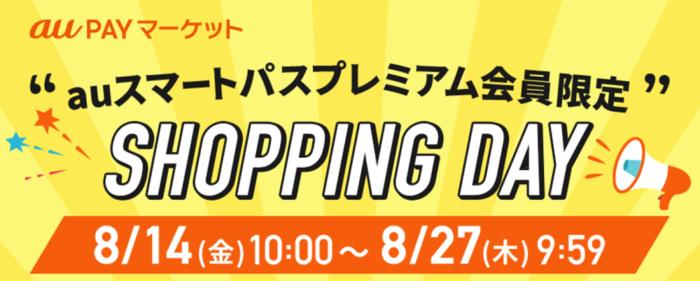 auスマートパスプレミアム会員限定ショッピングデー 8/14(金)10:00~8/27(木)9:59