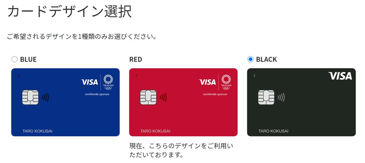 Visa 東京2020オリンピック限定 Visa LINE Payカード