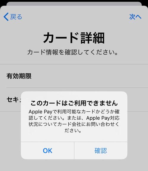 Revolut(レボリュート)Apple Payには非対応
