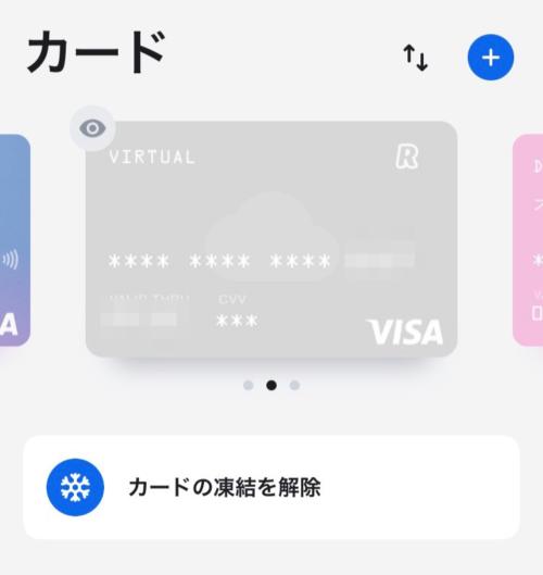 Revolut(レボリュート)カードの凍結を解除
